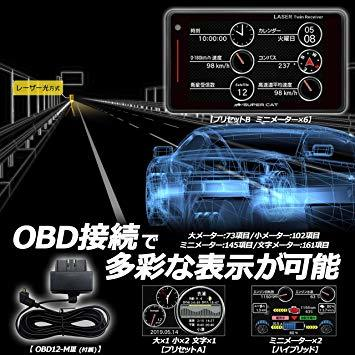ユピテル レーザー光対応 レーダー探知機 + OBD2ケーブル セットモデル WR70-S _画像2