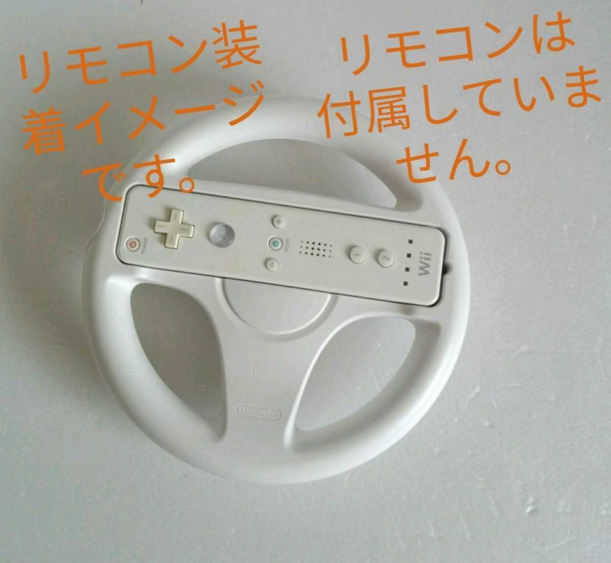 マリオカートwii/wiiu8対応 ハンドル4個セット♪ wiiリモコン対応