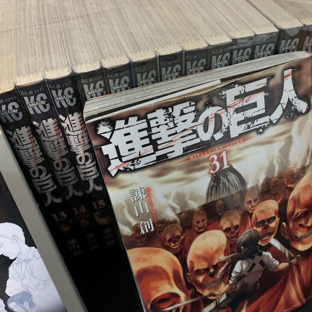 進撃の巨人全巻 1-31