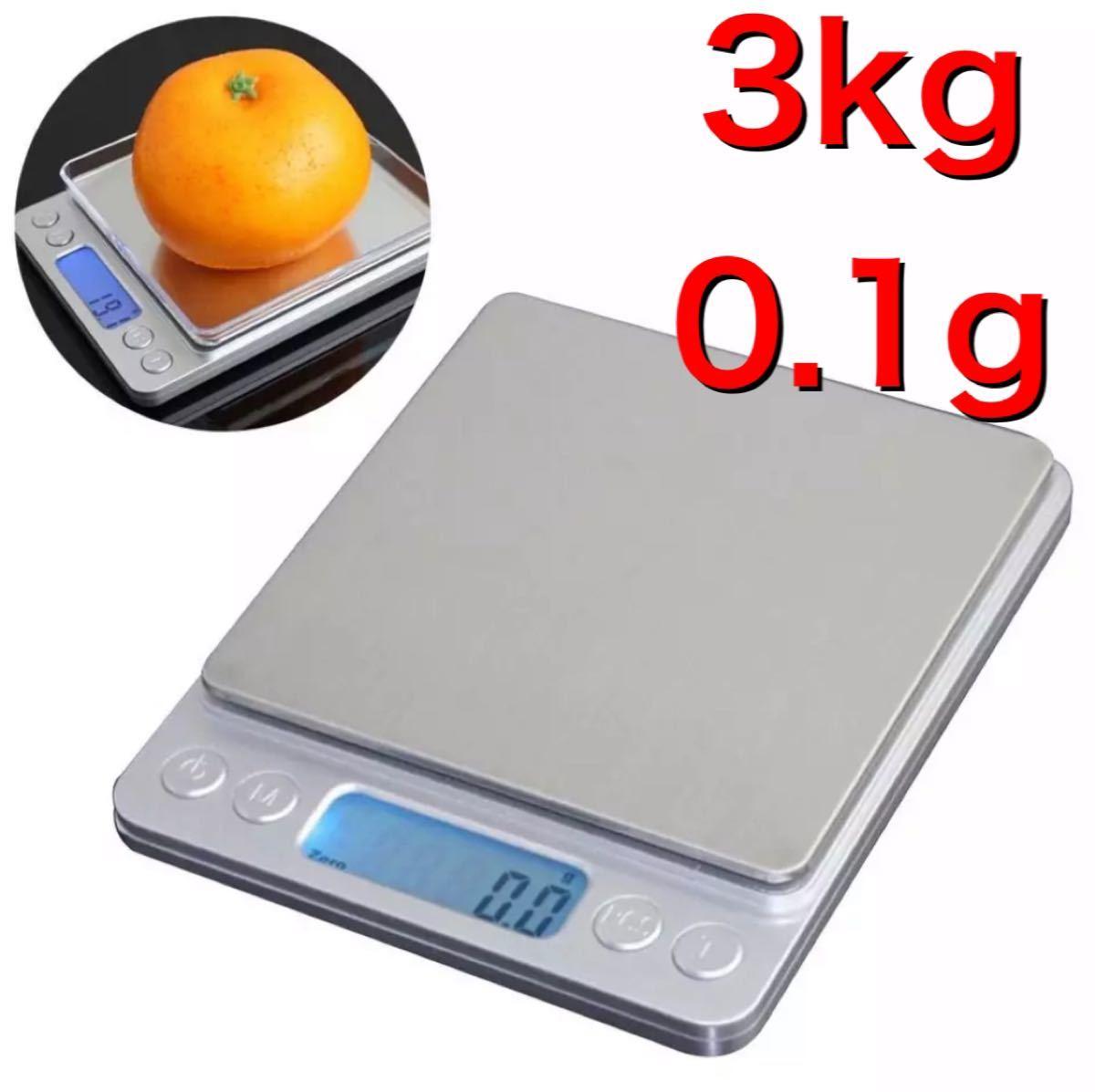 キッチンスケール 3kg はかり デジタルスケール3kg0.1g  電子秤