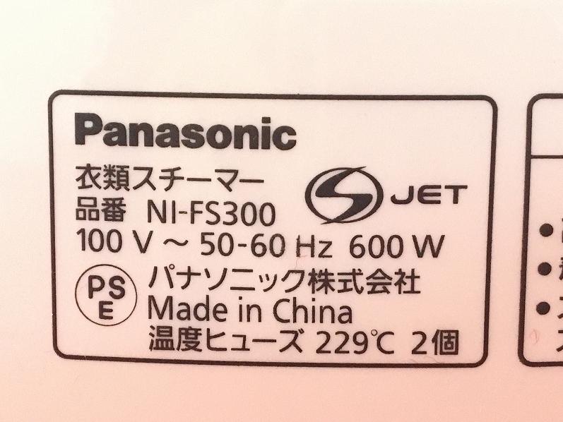 【Panasonic/パナソニック/衣類スチーマー/スチームアイロン/ホワイト/NI-FS300/取扱説明書付】生活家電クリーニング洗濯_画像6
