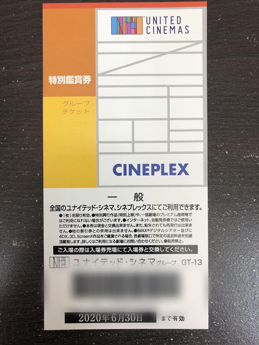 【大黒屋】ユナイテッドシネマ/シネプレックス 映画 特別鑑賞券(一般) 有効期限:2020年9月末まで延長