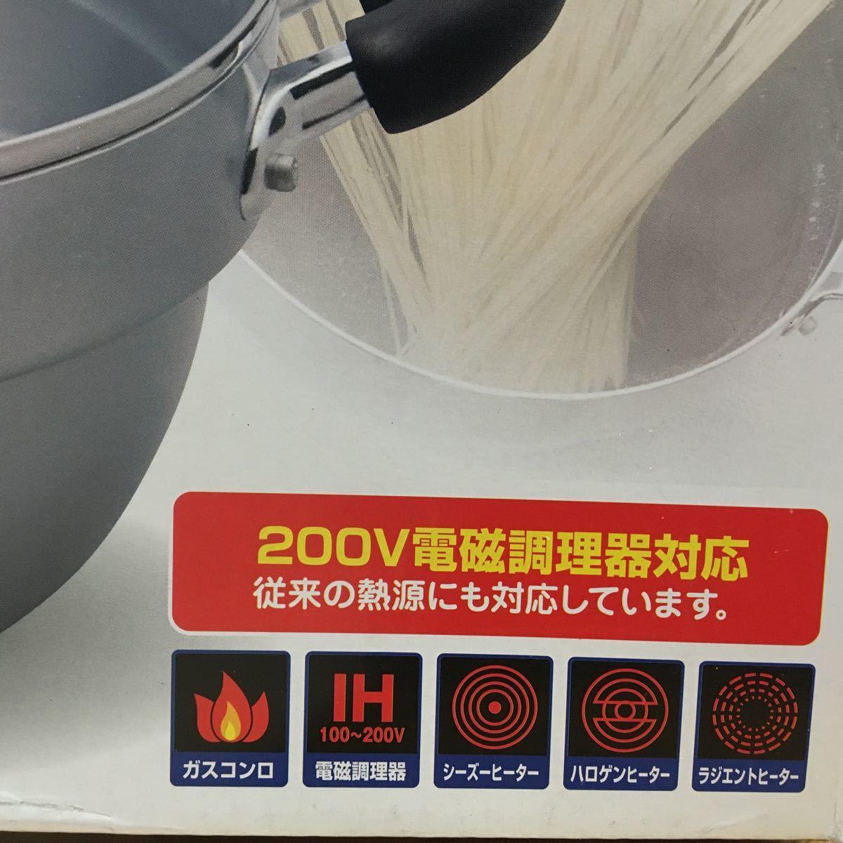 IH対応段付兼用鍋26cm(目皿付き) VDN-26 フッ素加工 両手鍋 未使用