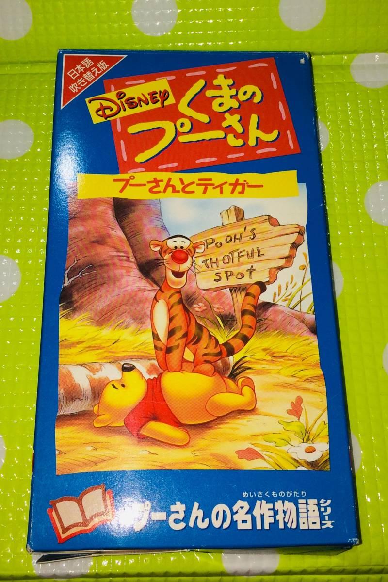 即決〈同梱歓迎〉VHS くまのプーさん プーさんとティガー 日本語吹替え版 ディズニー アニメ◎その他ビデオDVD多数出品中∞5243_画像1
