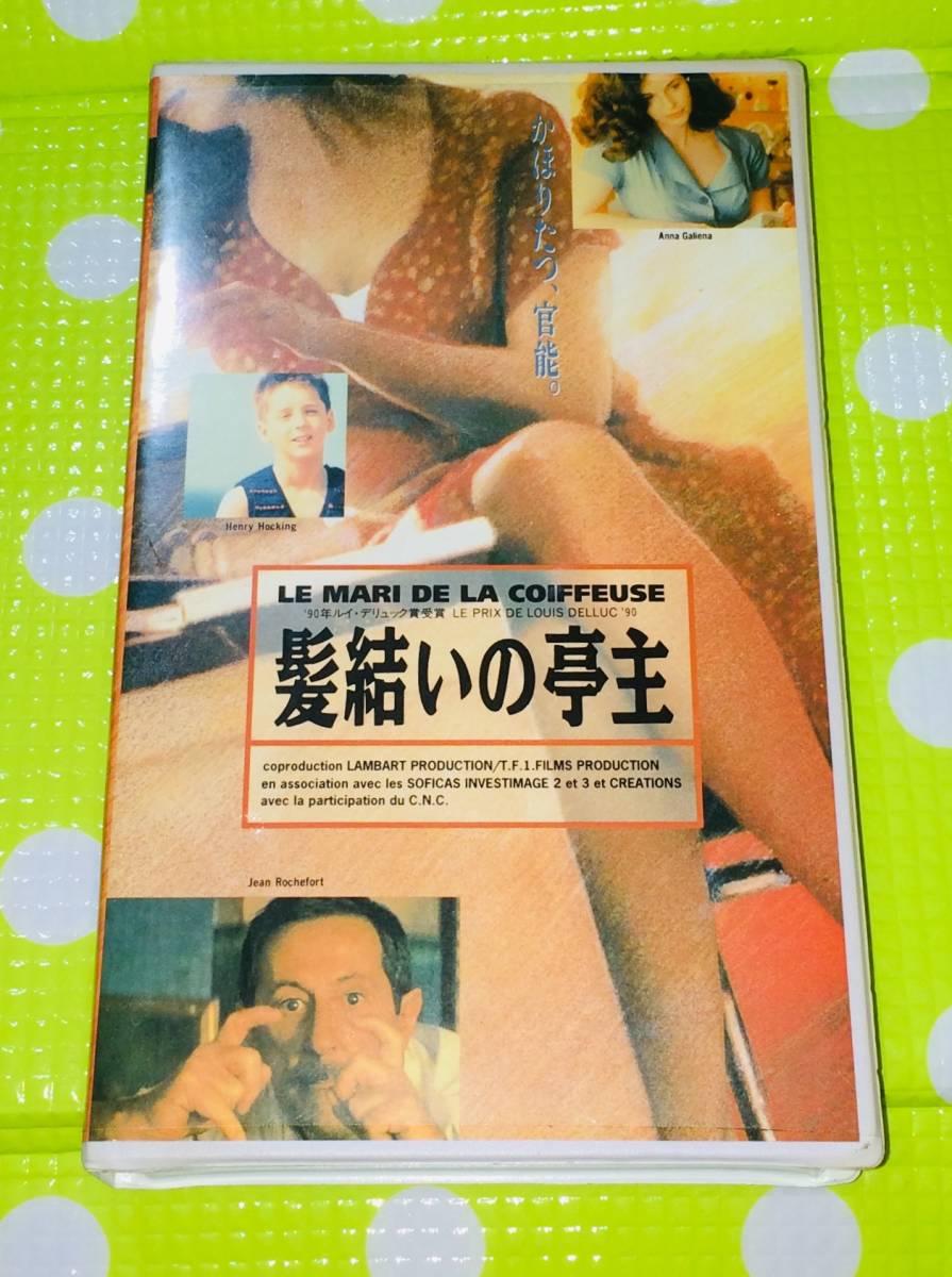 即決〈同梱歓迎〉VHS 髪結いの亭主 字幕スーパー 映画◎その他ビデオDVD多数出品中∞5252_画像1
