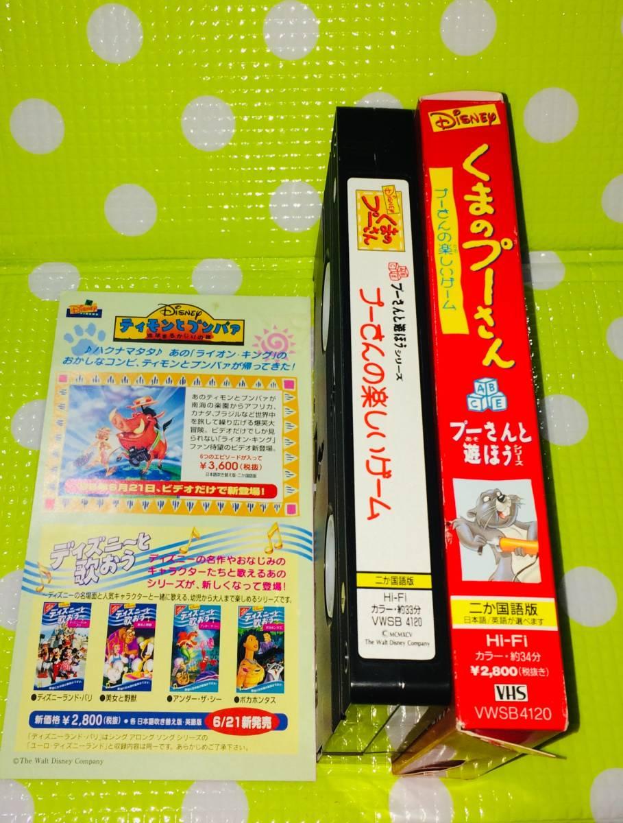 即決〈同梱歓迎〉VHS くまのプーさん プーさんの楽しいゲーム 二か国語版 チラシ付 ディズニー アニメ◎その他ビデオDVD多数出品中∞5240_画像3