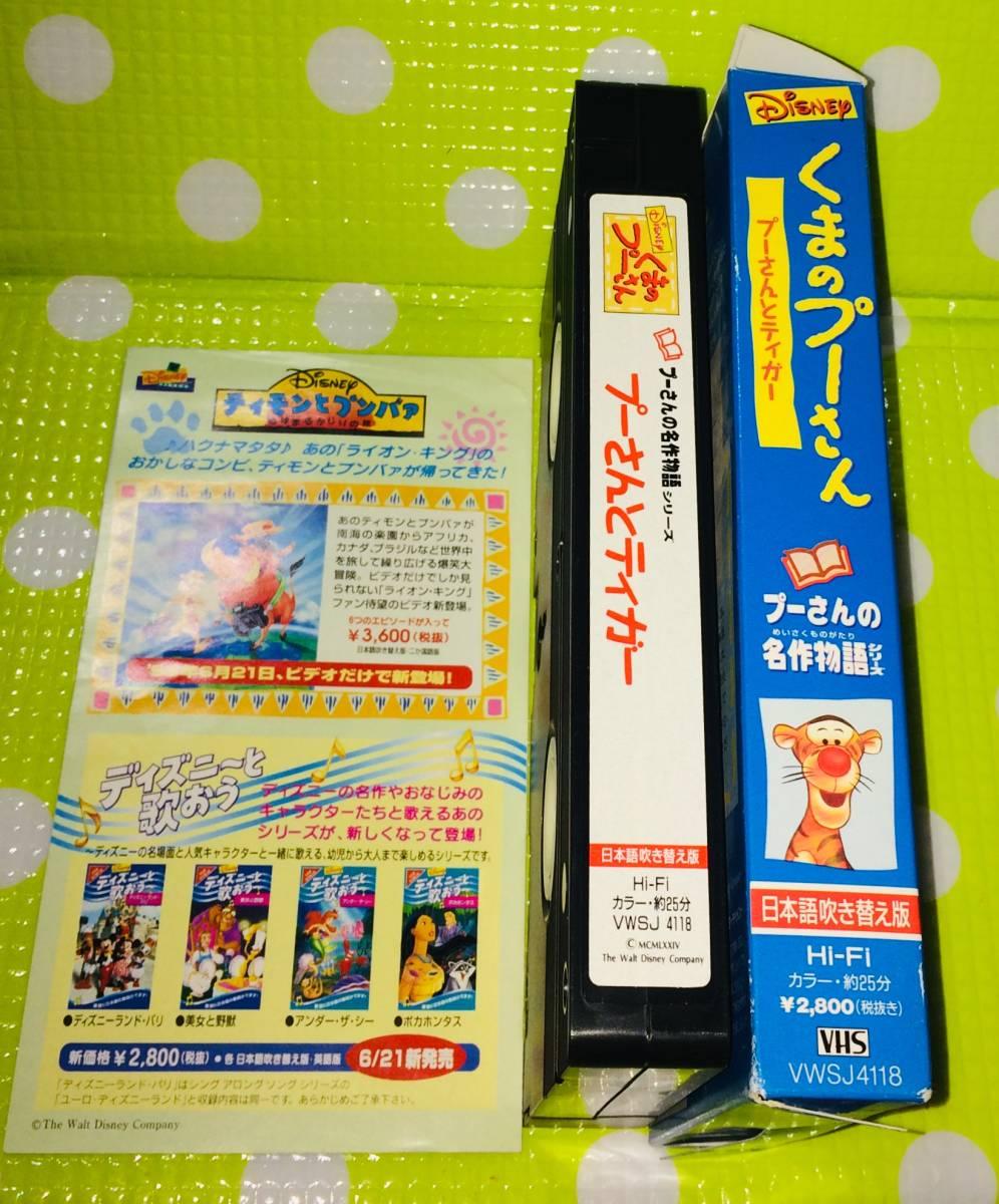 即決〈同梱歓迎〉VHS くまのプーさん プーさんとティガー 日本語吹替え版 ディズニー アニメ◎その他ビデオDVD多数出品中∞5243_画像3
