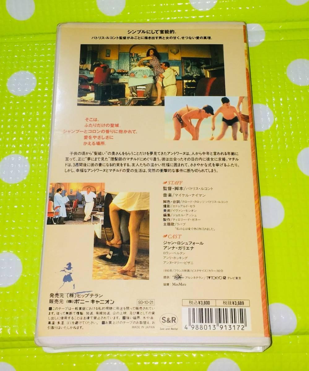 即決〈同梱歓迎〉VHS 髪結いの亭主 字幕スーパー 映画◎その他ビデオDVD多数出品中∞5252_画像2