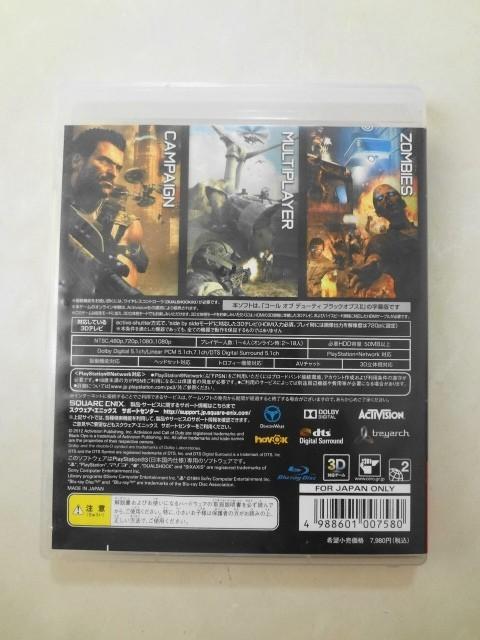 送料無料 即決 ソニー sony PS3 プレステ3 コール オブ デューティ ブラックオプス 2 II スクエニ シリーズ レトロ ゲーム ソフト z297