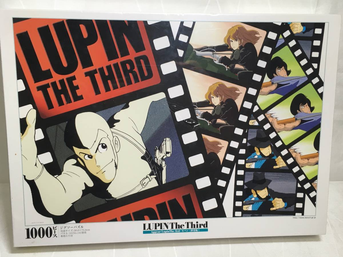 送料無料 希少 ルパン三世登場!/Appear LupinThe 3rd ジグソーパズル 1000ピース エポック社 50×75cm_画像1