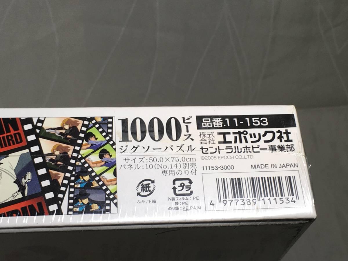 送料無料 希少 ルパン三世登場!/Appear LupinThe 3rd ジグソーパズル 1000ピース エポック社 50×75cm_画像5