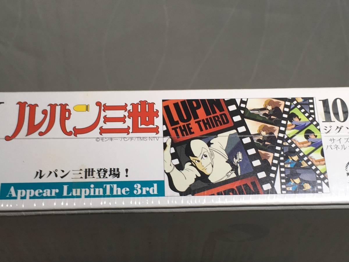 送料無料 希少 ルパン三世登場!/Appear LupinThe 3rd ジグソーパズル 1000ピース エポック社 50×75cm_画像6