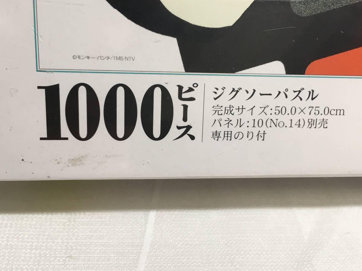 送料無料 希少 ルパン三世登場!/Appear LupinThe 3rd ジグソーパズル 1000ピース エポック社 50×75cm_画像2