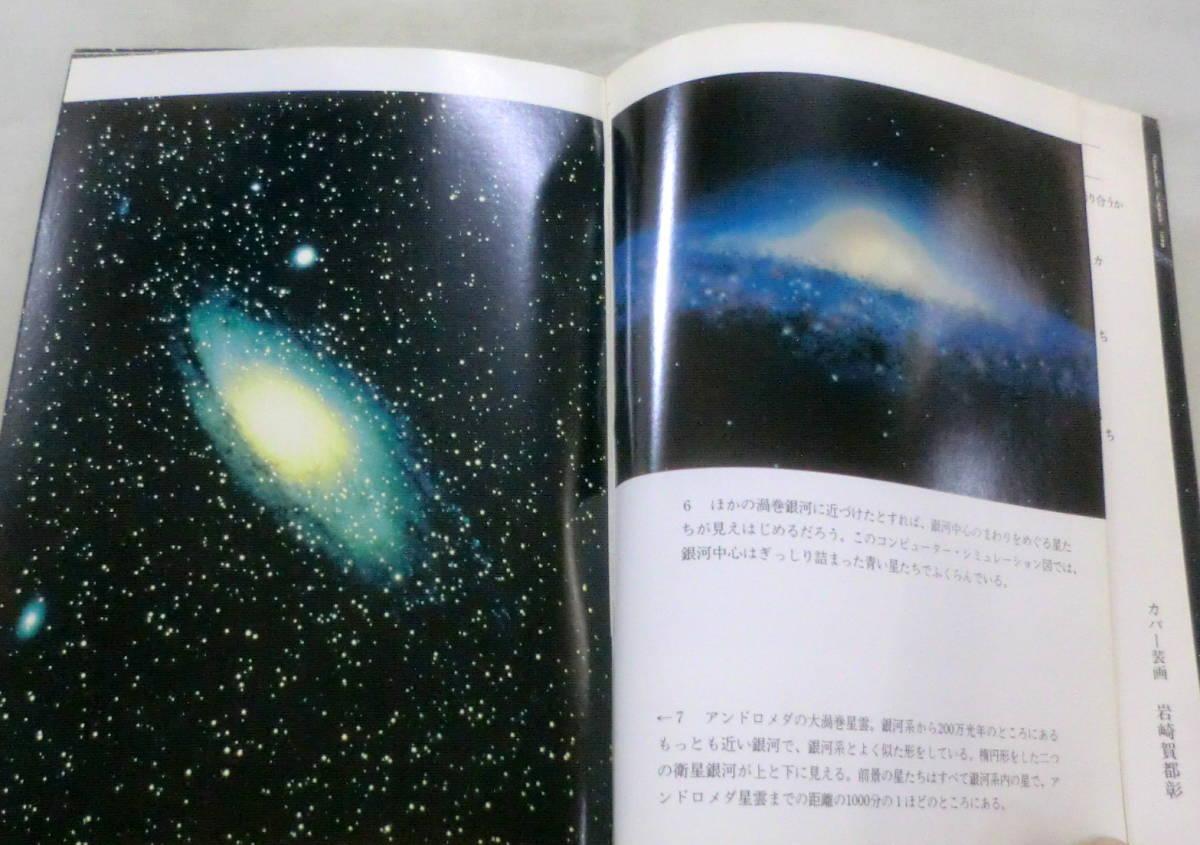★【文庫】宇宙を見つめる人たち ◆ ドナルド・ゴールドスミス ◆ 新潮文庫 ◆ _画像2