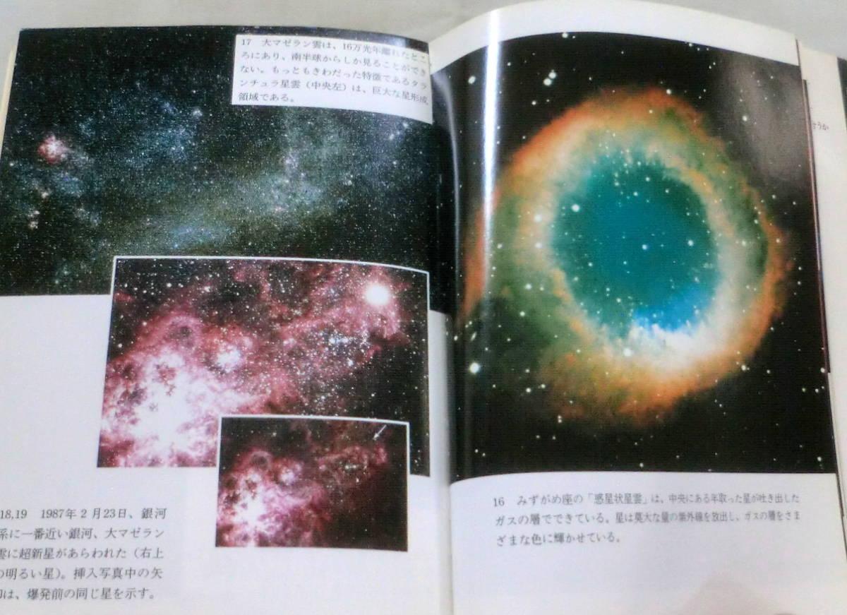 ★【文庫】宇宙を見つめる人たち ◆ ドナルド・ゴールドスミス ◆ 新潮文庫 ◆ _画像3