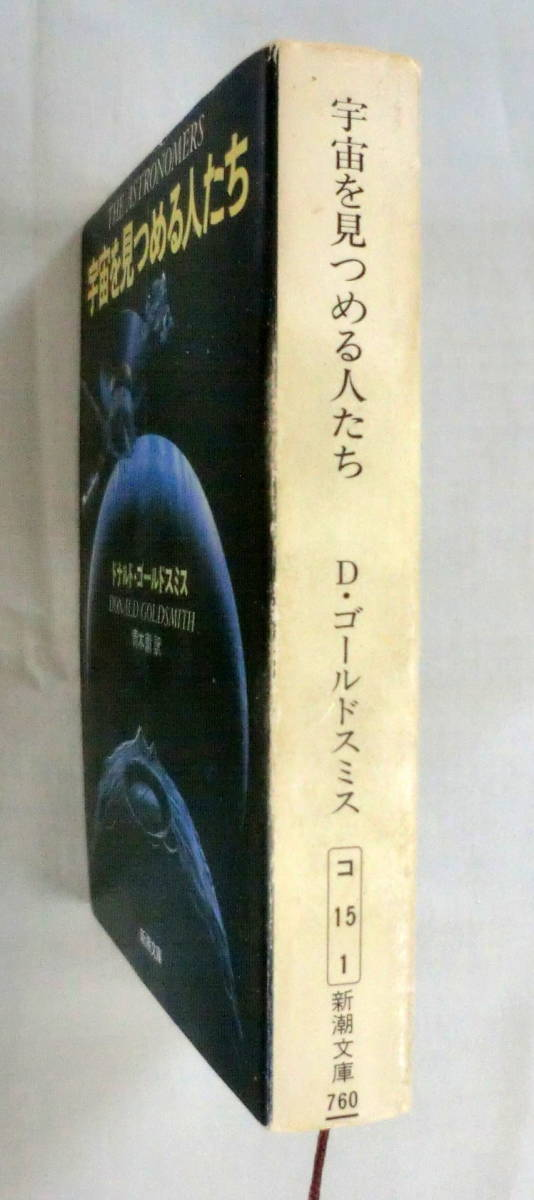 ★【文庫】宇宙を見つめる人たち ◆ ドナルド・ゴールドスミス ◆ 新潮文庫 ◆ _画像8