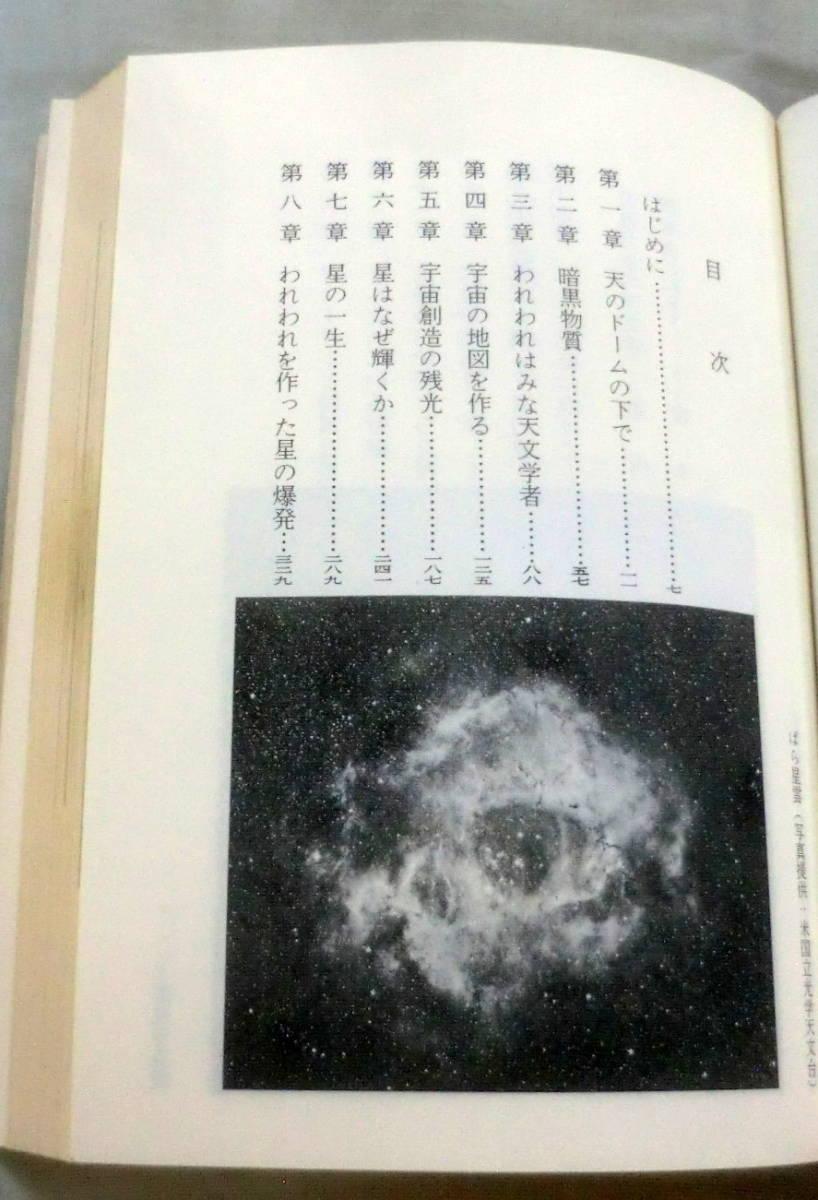 ★【文庫】宇宙を見つめる人たち ◆ ドナルド・ゴールドスミス ◆ 新潮文庫 ◆ _画像4