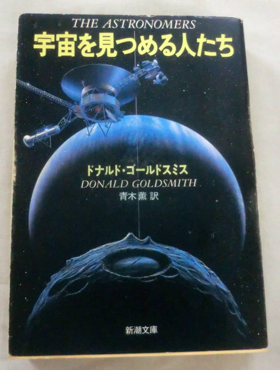 ★【文庫】宇宙を見つめる人たち ◆ ドナルド・ゴールドスミス ◆ 新潮文庫 ◆ _画像1
