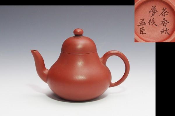 蔵出し 唐物 茶香秋 夢後 孟臣 落款 単孔口 朱泥急須 紫砂壺 中國美術 煎茶道具