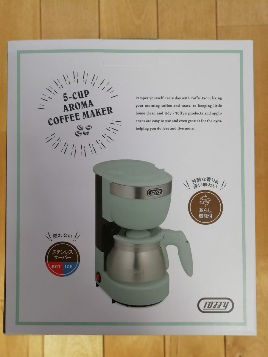 Toffy コーヒーメーカー Toffy 5カップアロマコーヒー 水色
