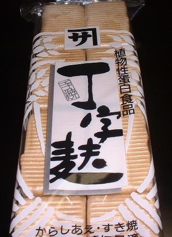 上質脂●高知県四万十産すっぽん 約880g~1kg 美味しいスープを作ります。(調理前のグラム数)コロナ問題の影響で「処分」_丁字麩は良い仕事をしてくれます。