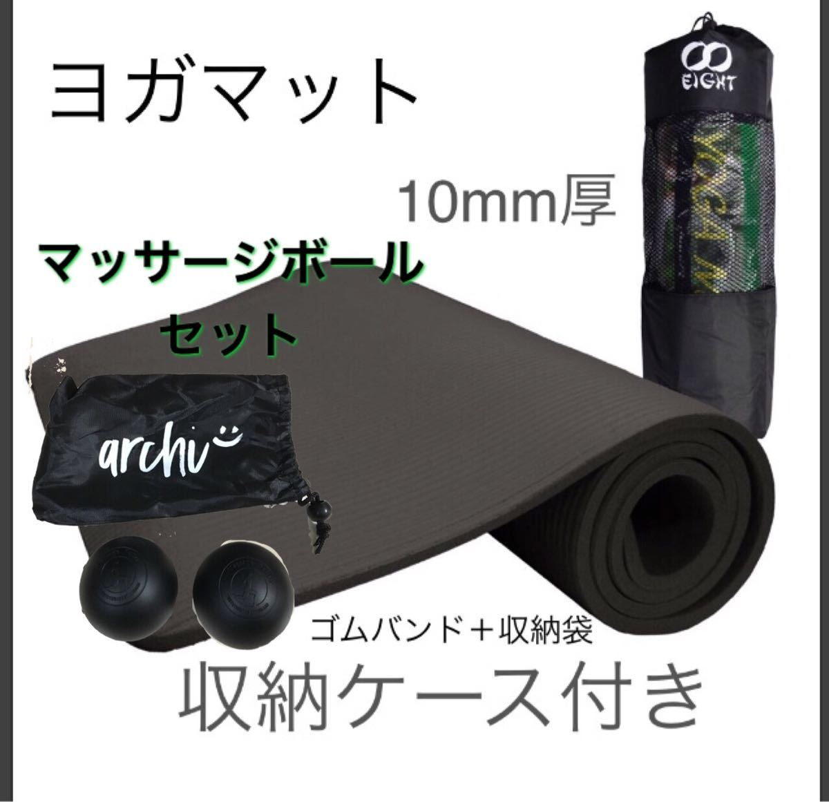 新品 2点セット ヨガマット 10mm厚 マッサージボール トレーニング 筋膜