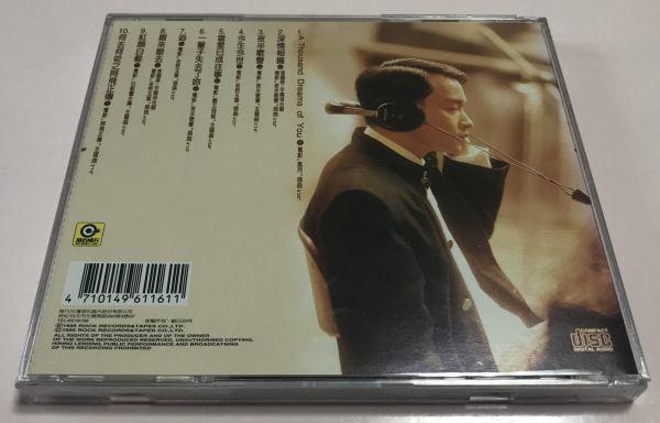 輸入盤 CD / 寵愛 / レスリー・チャン 張國榮 Leslie Cheung / 張国栄_画像2