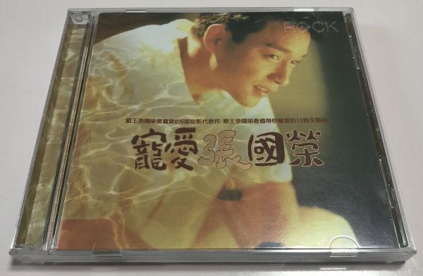 輸入盤 CD / 寵愛 / レスリー・チャン 張國榮 Leslie Cheung / 張国栄_画像1