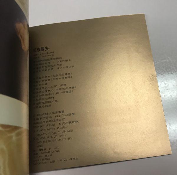 輸入盤 CD / 寵愛 / レスリー・チャン 張國榮 Leslie Cheung / 張国栄_画像5