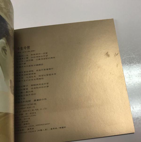 輸入盤 CD / 寵愛 / レスリー・チャン 張國榮 Leslie Cheung / 張国栄_画像6