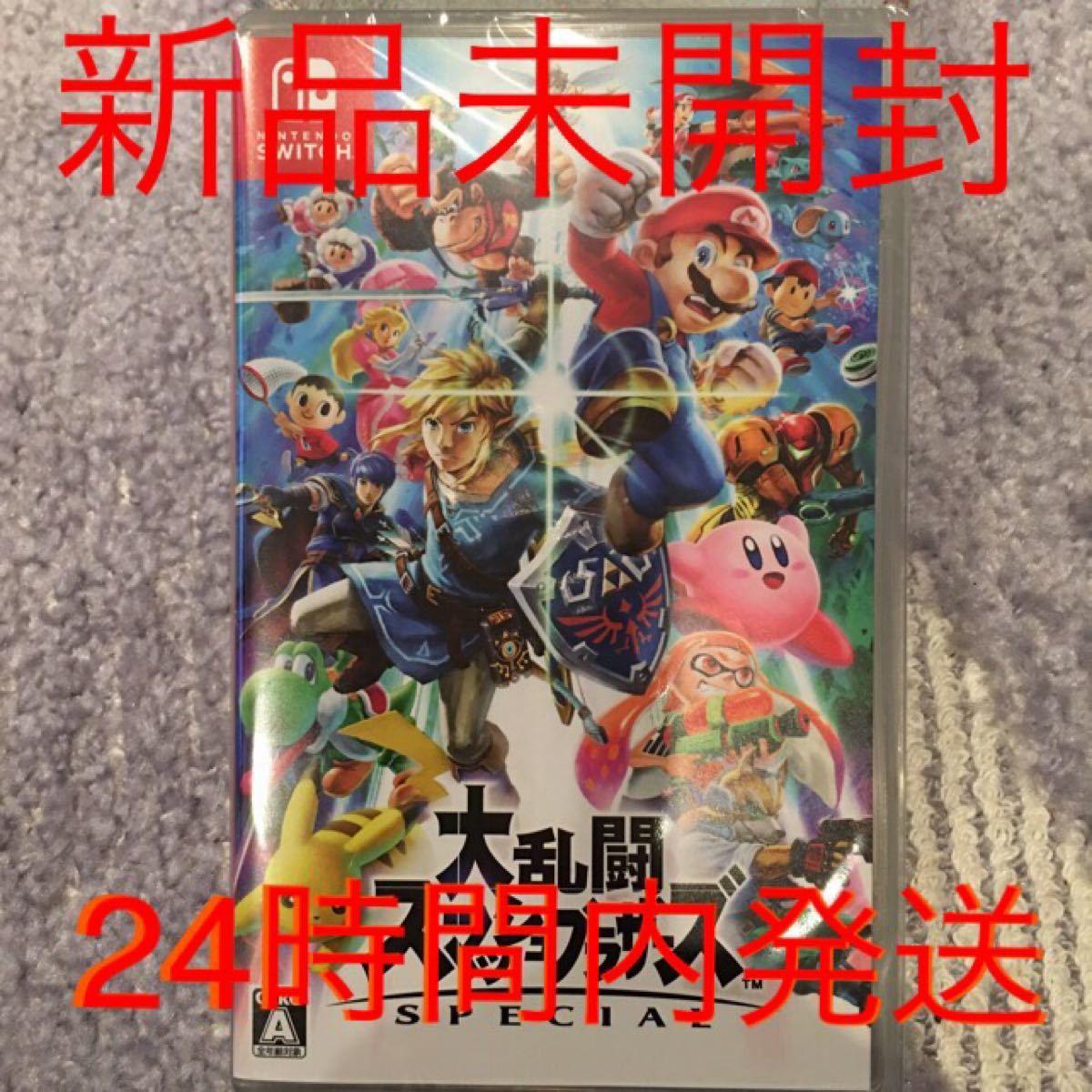大乱闘スマッシュブラザーズ スペシャル Switch 新品未開封