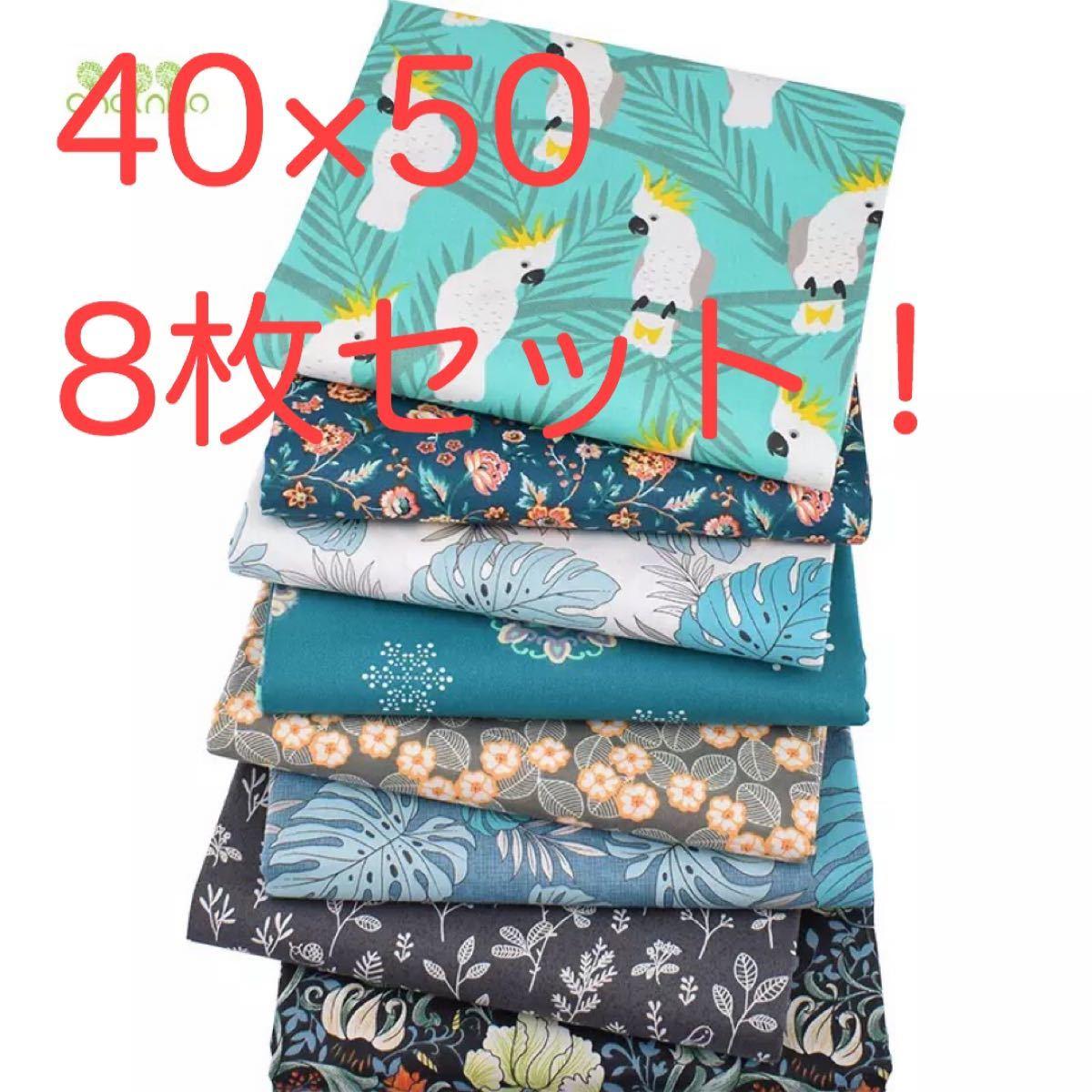 パッチワーク ハギレ 40×50 8点セット ハワイ オウム 花柄