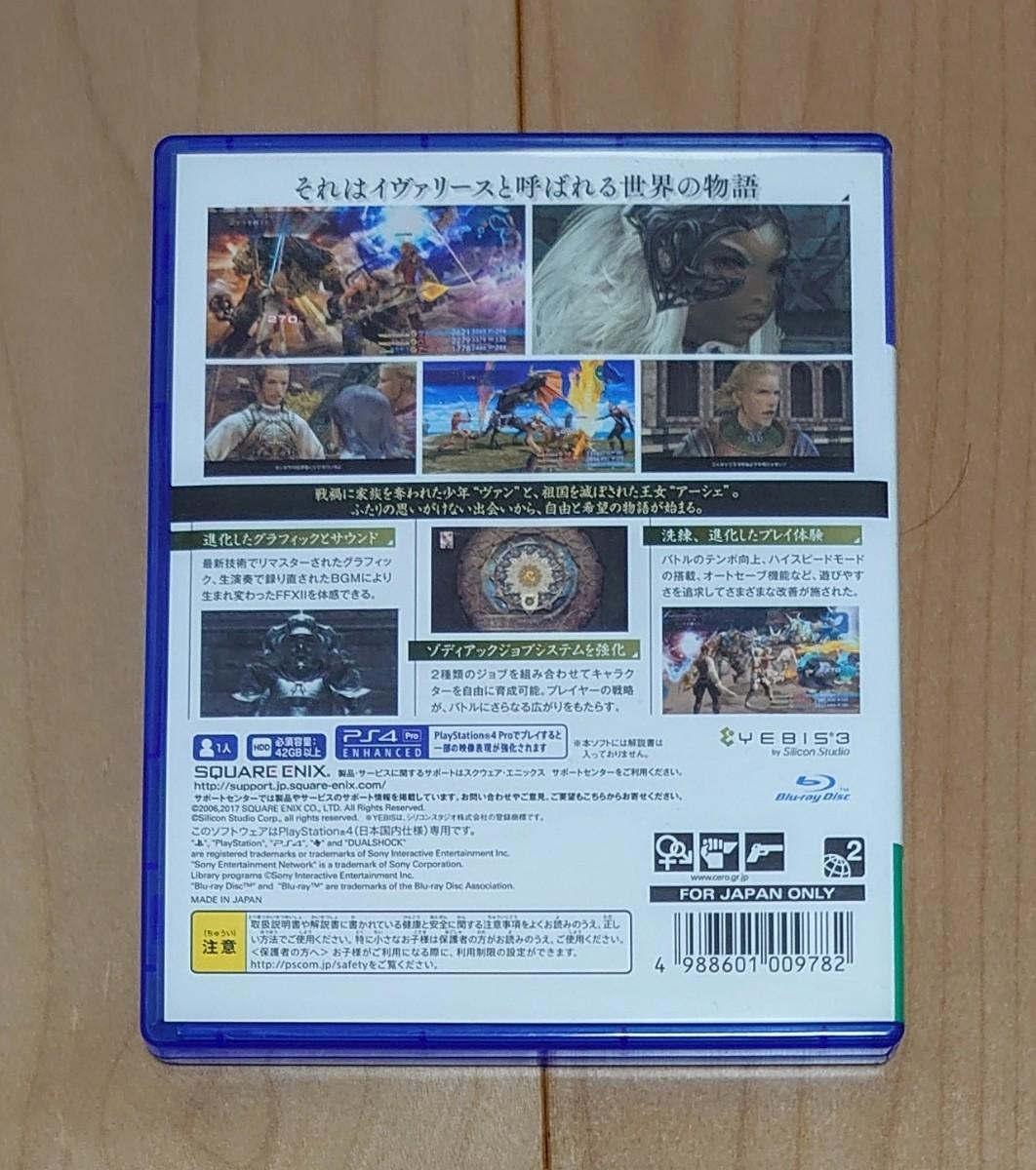 PS4 ファイナルファンタジー12 XII ザ ゾディアック エイジ