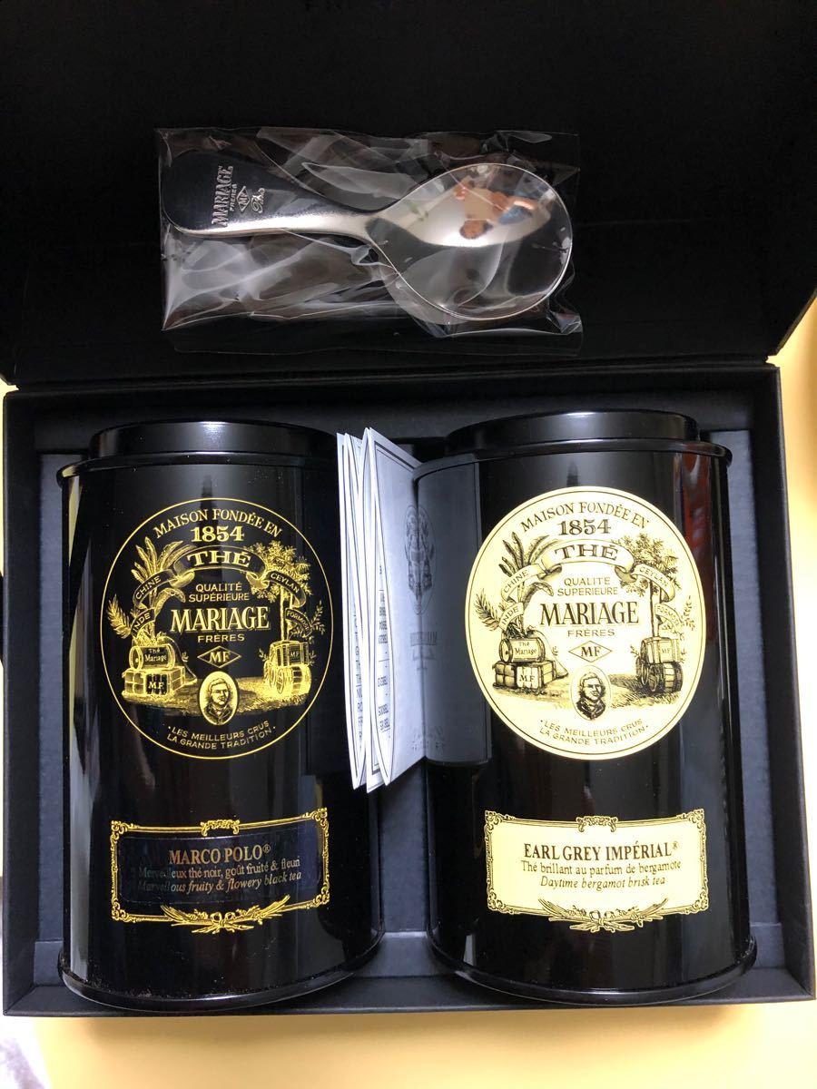 マリアージュフレール マルコポーロとアールグレイ 各100g缶と紅茶スプーン1本
