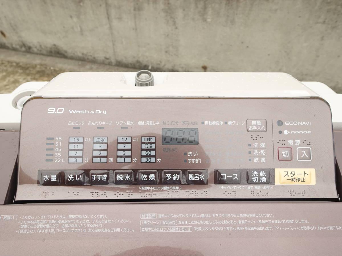 【中古】O▲パナソニック 洗濯乾燥機 洗濯機 2016年 9.0kg 乾燥 4.5kg すっきりフロント 泡洗浄 ステンレス槽 NA-FW903KS (19469)_画像5