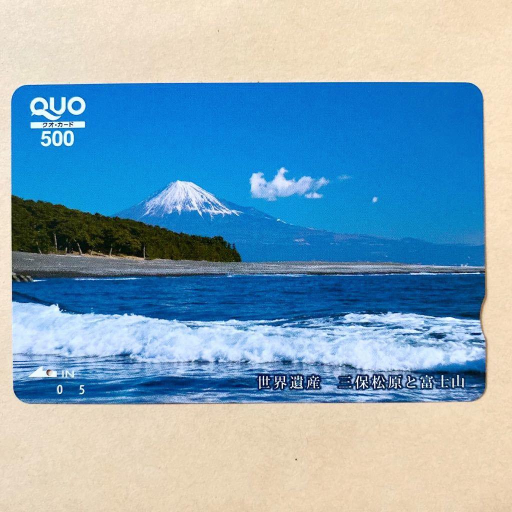 【使用済】 クオカード 富士山 三保松原と富士山_画像1