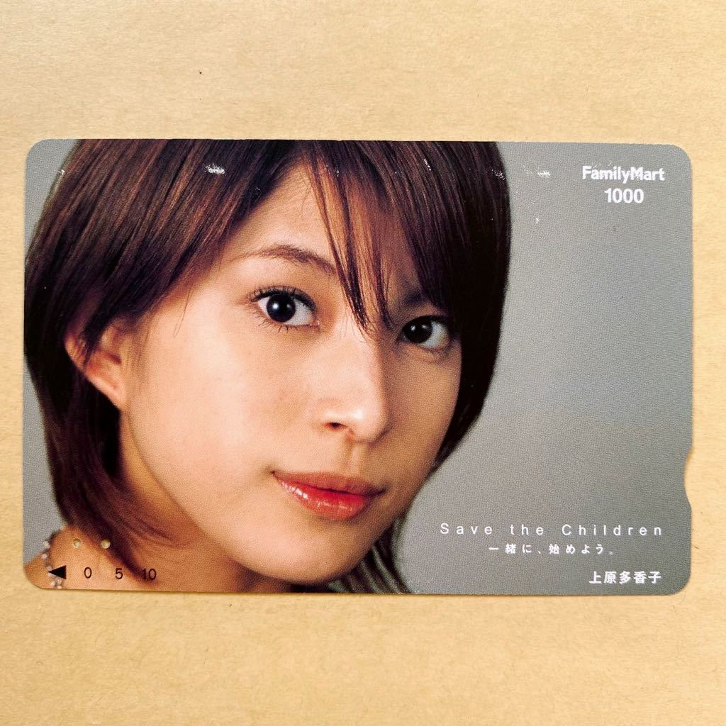 難あり【使用済】 ファミリーマートカード 上原多香子_画像1