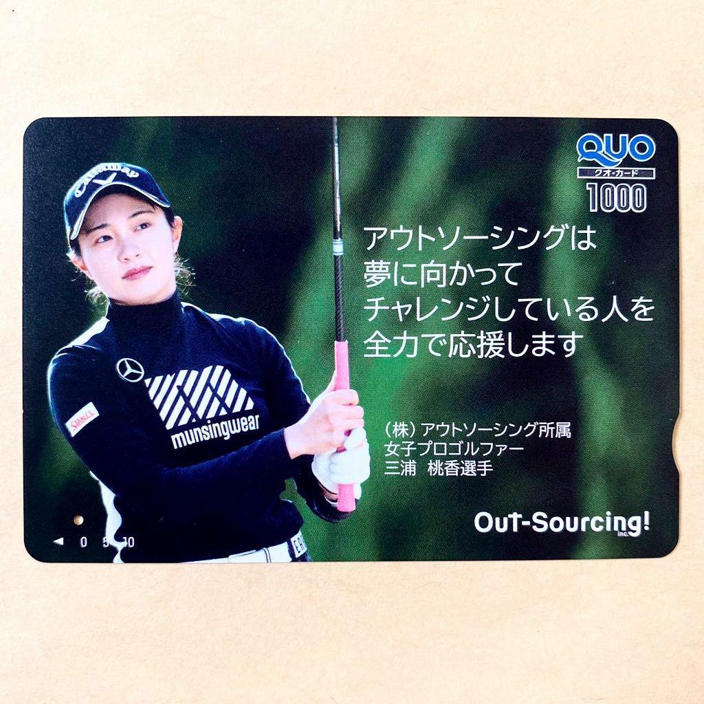【使用済】 女子プロゴルフクオカード 三浦桃香_画像1