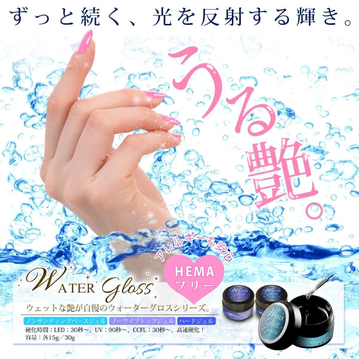 【ジェルネイル】ウォーターグロスジェル トップジェル&ベースジェル 各15g
