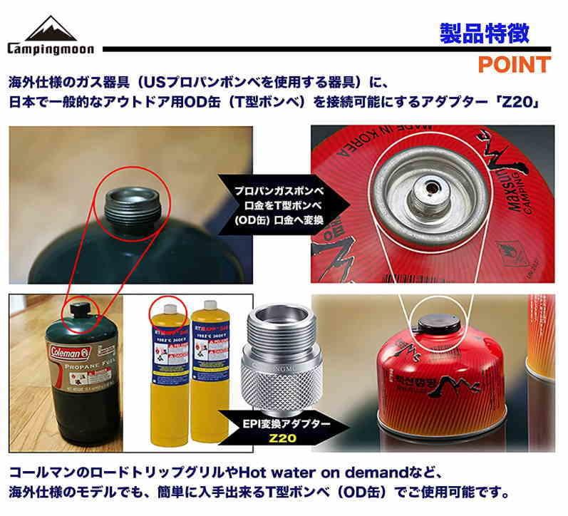 【CAMPING MOON】OD缶⇒海外製ガス器具(USプロパンボンベ仕様)へ接続 USNアダプター変換 《送料無料・PayPay対応》