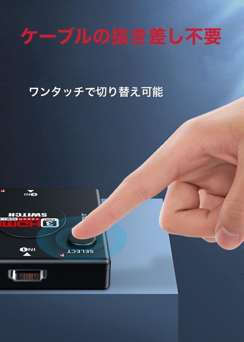 HDMI HDMI切替器 HDMI分配器 出力 HDMIセレクター 分配器 切り替え