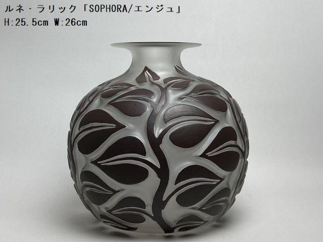 《芦》 Rene Lalique ルネ・ラリック SOPHORA(槐エンジュ) 花器_画像1