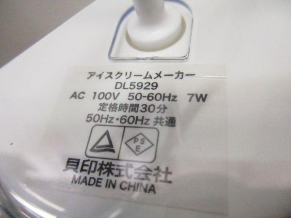 ♪美品 貝印 カイハウス アイスクリームメーカー アイスクリームマシン DL5929 ホワイト 取扱説明書付 71141A-1♪_画像6
