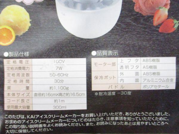 ♪美品 貝印 カイハウス アイスクリームメーカー アイスクリームマシン DL5929 ホワイト 取扱説明書付 71141A-1♪_画像7