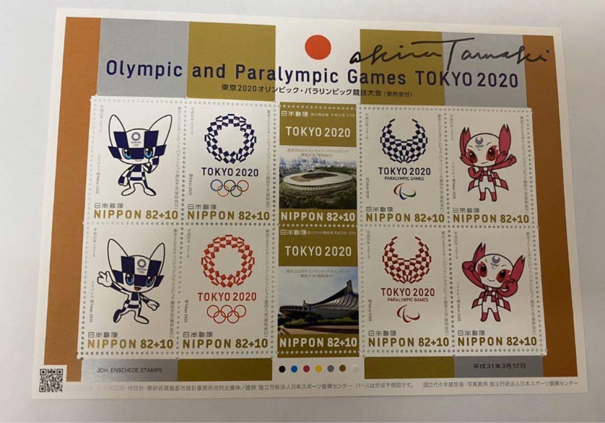 【切手デザイナーサイン入り】東京2020オリンピック切手(第1弾) 1シート