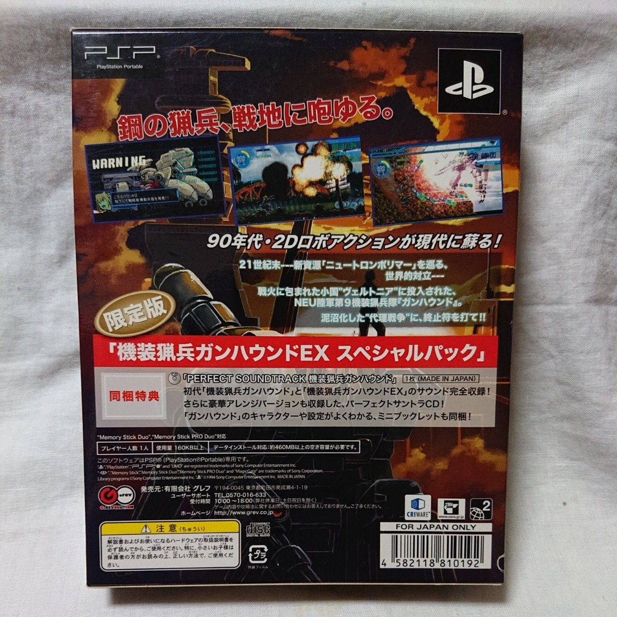 PSP 機装猟兵ガンハウンドEX 限定版 動作確認済み PSP