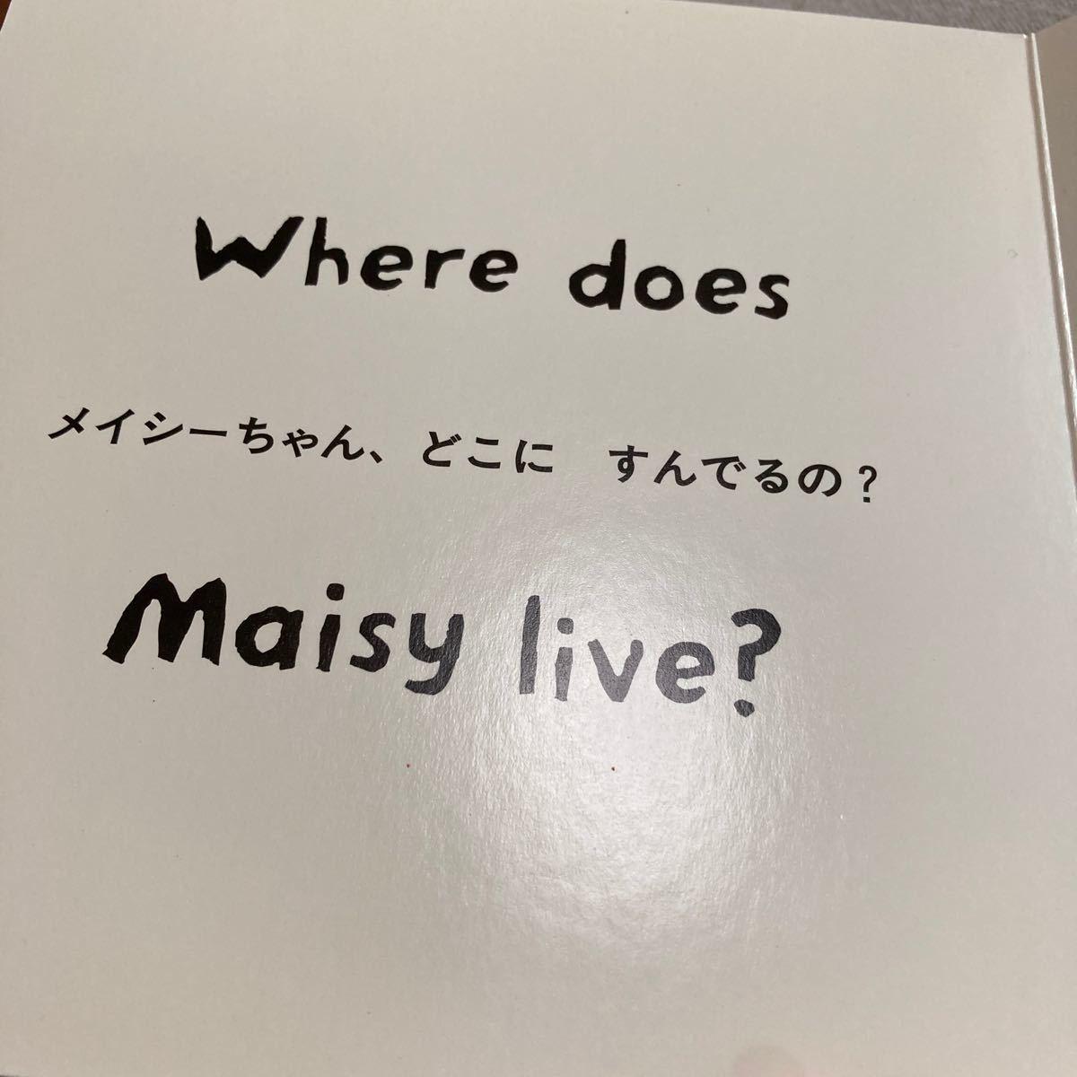 メイシーちゃんどこにすんでるの? メイシーちゃん 絵本 外国語絵本 知育 子ども しかけ絵本