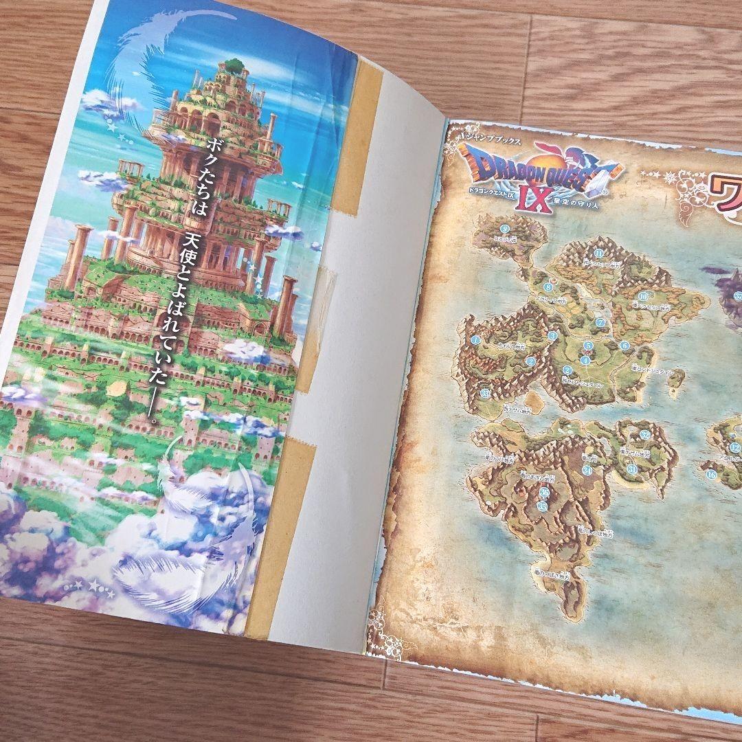 ドラゴンクエスト9星空の守り人 大冒険プレイヤーズガイド   ニンテンドーDS版