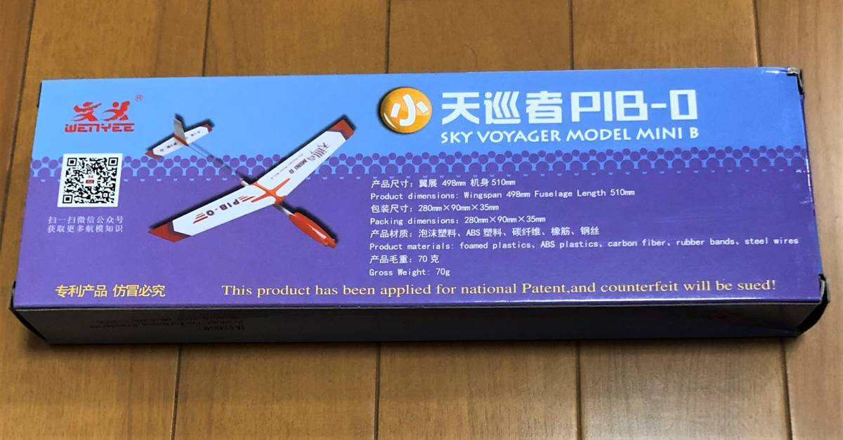 """【ゴム動力機】J&H Aerospace 製P1B-0 Sky Voyager Model Mini B(翼長:19.5""""=498mm)・・・3"""