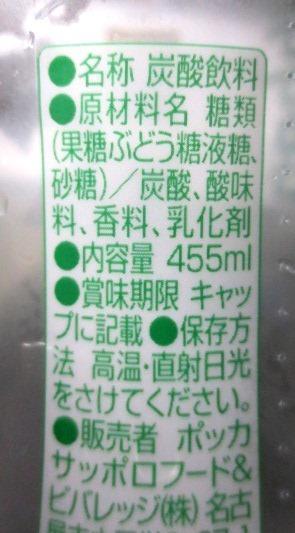 リボンシトロンサイダー455ml×24本 切手可 北海道限定_画像4